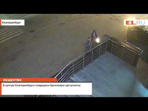 В центре Екатеринбурга повредили бронзовую арт-розетку