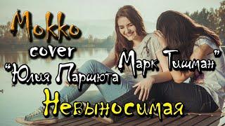 �������� ���� Юля Паршута & Марк Тишман - Невыносимая (кавер mokko) ������