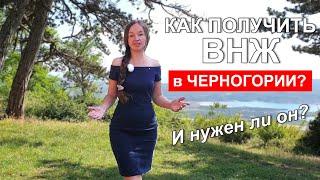 Как получить ВНЖ в Черногории и нужен ли он