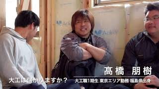 会社紹介|大工総合技能職の育成【エリアまとめ編】
