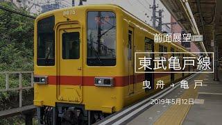 【前面展望】東武亀戸線(曳舟〜亀戸)