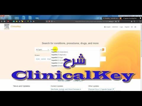 ClinicalKey مكتبة طبية إكلينكية رائعة توفير ملخصات وفيديوهات ومعلومات تثقيفية