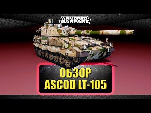 ☝ОБЗОР ASCOD LT-105