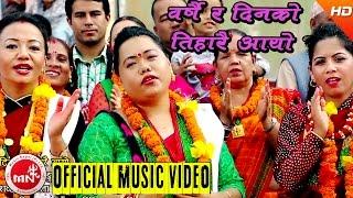 New Deusi Bhailo Song 2073/2016 | Tiharai Aayo - Sharmila Gurung/Shila Ale & Sakuntala Thapa