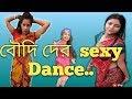Sexy boudi danc..,.!! sexy   বৌদি  dance hot । 2919
