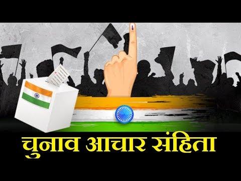 चुनाव आचार संहिता क्या है | Election Code of Conduct | Gazab India | Pankaj Kumar