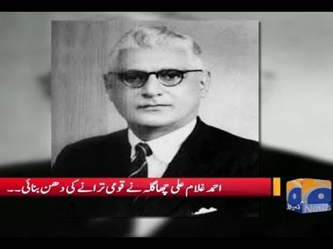 GEO PAKISTAN – Mosikaar Ahmed Ghulamali Chagla Ki Barsi