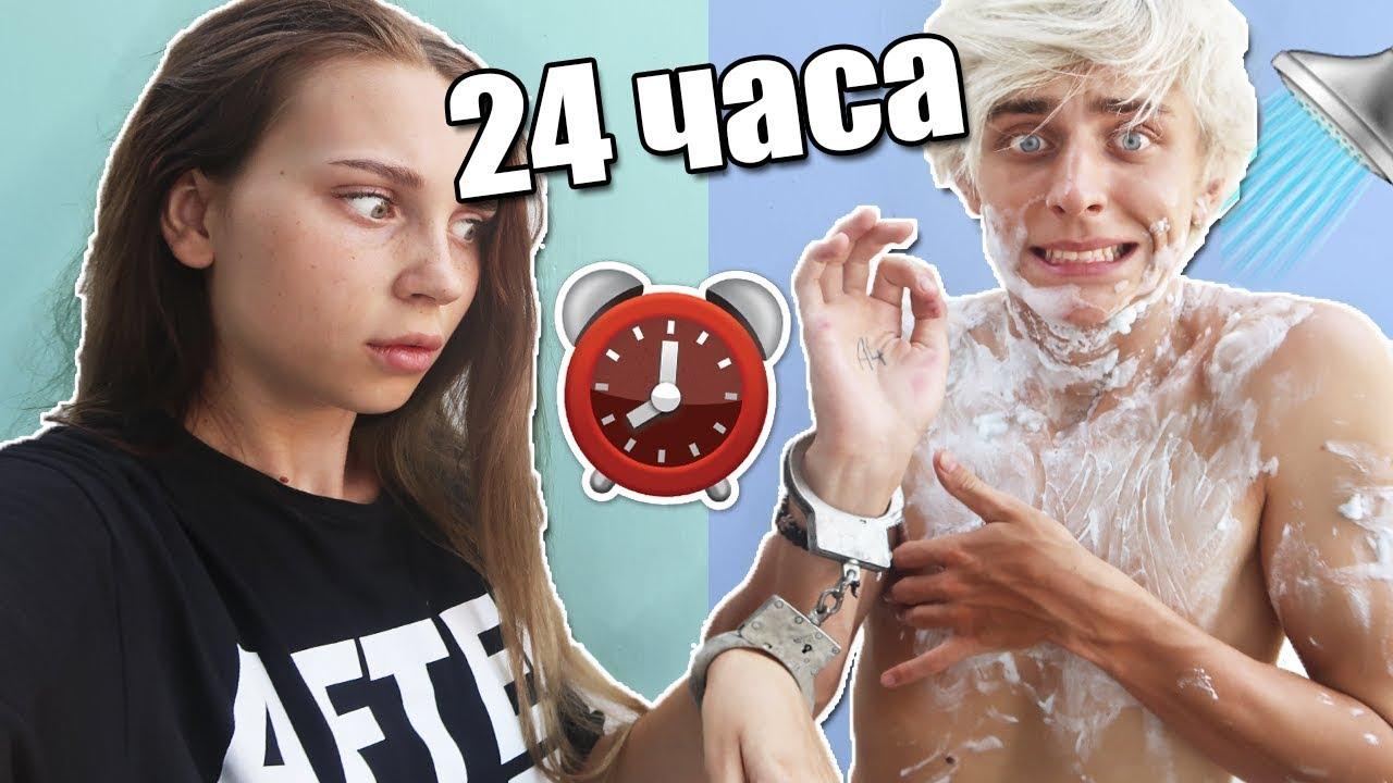 24 ЧАСА В НАРУЧНИКАХ С ДЕВУШКОЙ на ОСТРОВЕ ! 24 handcuff challenge