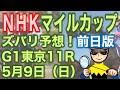 【投資競馬塾】NHKマイルカップ(G1)東京11R★ズバリ予想!前日版★印大公開★令和3年5月9日(日)