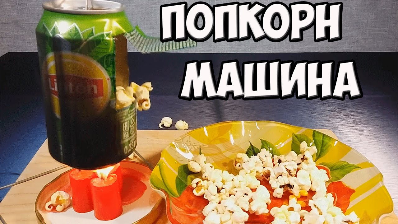 Видео как сделать попкорн фото 423