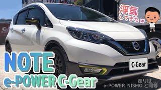 【日産ノート】NOTE e-POWER C-Gearをプリウス乗りが運転してみた【NISMO】