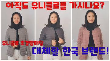 겨울 초경량패딩 추천 하울|유니클로를 대체할 한국, 국내브랜드 비교!!