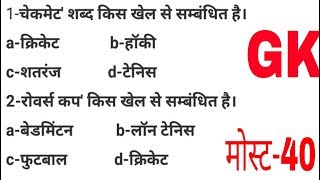 gk most important questions answers in hindi । gs । 2018 current affairs । general science