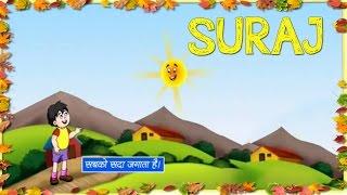 सुरज (Suraj) - Hindi Rhymes For Kids