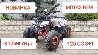 Поступление в интернет магазин Тибигун ру квадроцикла MOTAX 125 super lux NEW