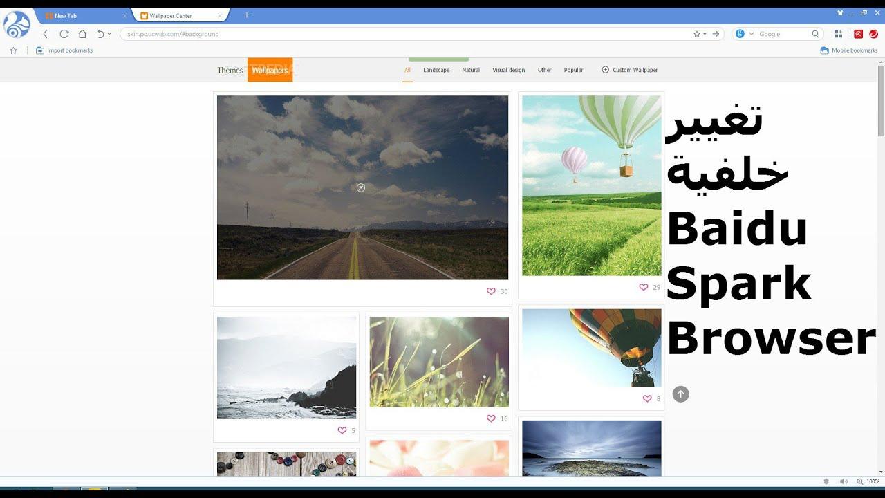 تغيير خلفية المتصفح سبارك بايدو Baidu Spark Browser