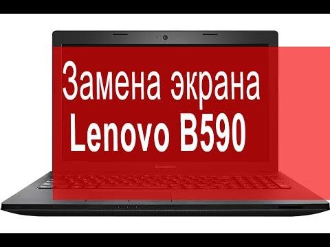 Замена матрицы Lenovo B590