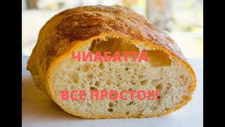 Быстрый рецепт домашнего хлеба ЧИАБАТТА на дрожжевом тесте