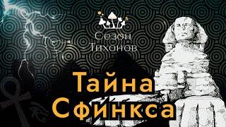 Сезон Тихонов #7 - Тайна Сфинкса: Солнце и «Обнуление» Земли (Роберт Шох)