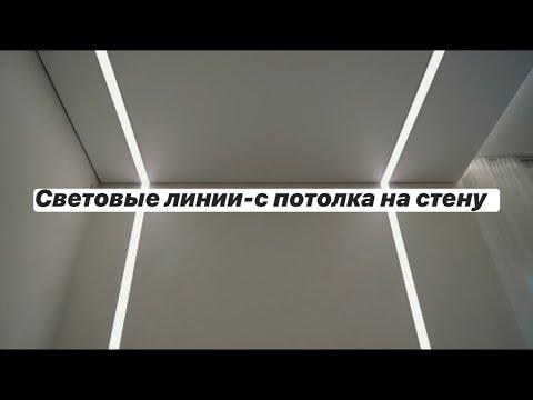 Световые линии-с потолка на стену.