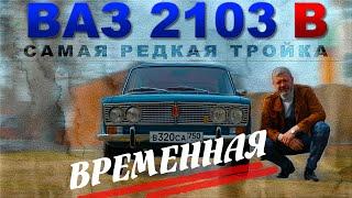 САМАЯ РЕДКАЯ ТРОЙКА / ВАЗ 2103 В - временная / Иван Зенкевич