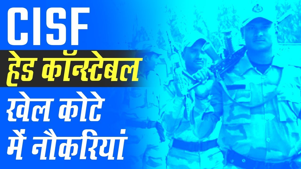 How to get a job as a CISF Head Constable GD through Sports Quota?