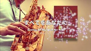 アルトサックス『すべてをあなたに/Saving All My Love for You/Whitney Houston』島村楽器 川崎ルフロン店 サックスインストラクター演奏