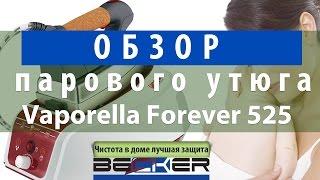 Обзор парового утюга Polti Vaporella Forever 525 Pro от Becker