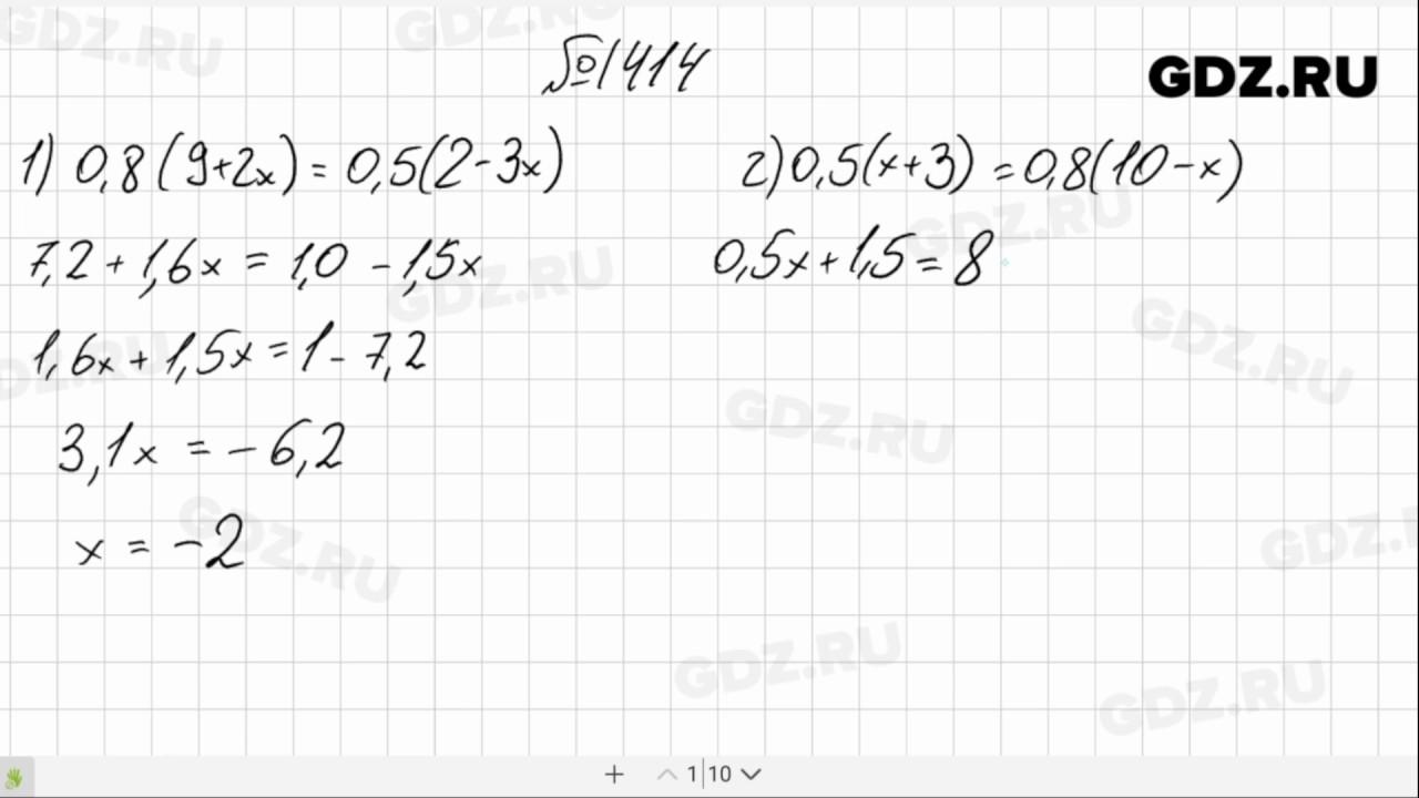 по 1414 гдз математике