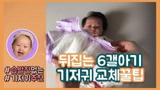 [육아꿀팁공유] 뒤집는 6개월 아기 기저귀 교체 노하우…