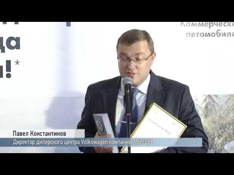 АВИЛОН -- лучший Дилер Volkswagen 2012 года в России!