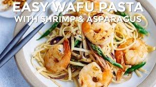 How To Make Wafu Pasta with Shrimp and Asparagus (Recipe)  海老とアスパラガスの簡単和風パスタの作り方 (レシピ)