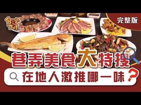台灣-台灣百味3.0-EP 240-[台北] [蘇澳] [永和] 巷弄美食大特搜!在地人激推哪一味?