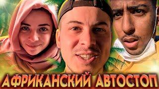 Турчанка с Русским по Африке / Марокканские приключения