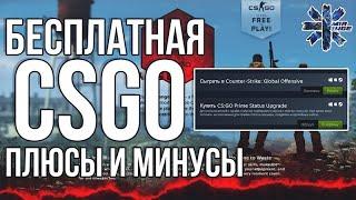 Бесплатная версия CS GO против платной/Стоит ли покупать премиум аккаунт