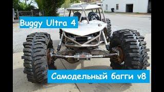 Самодельный Багги v8. Buggy Ultra4 emotional v8