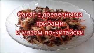 Салат с древесными  грибами  и мясом по-китайски.Ну очень вкусный салат!