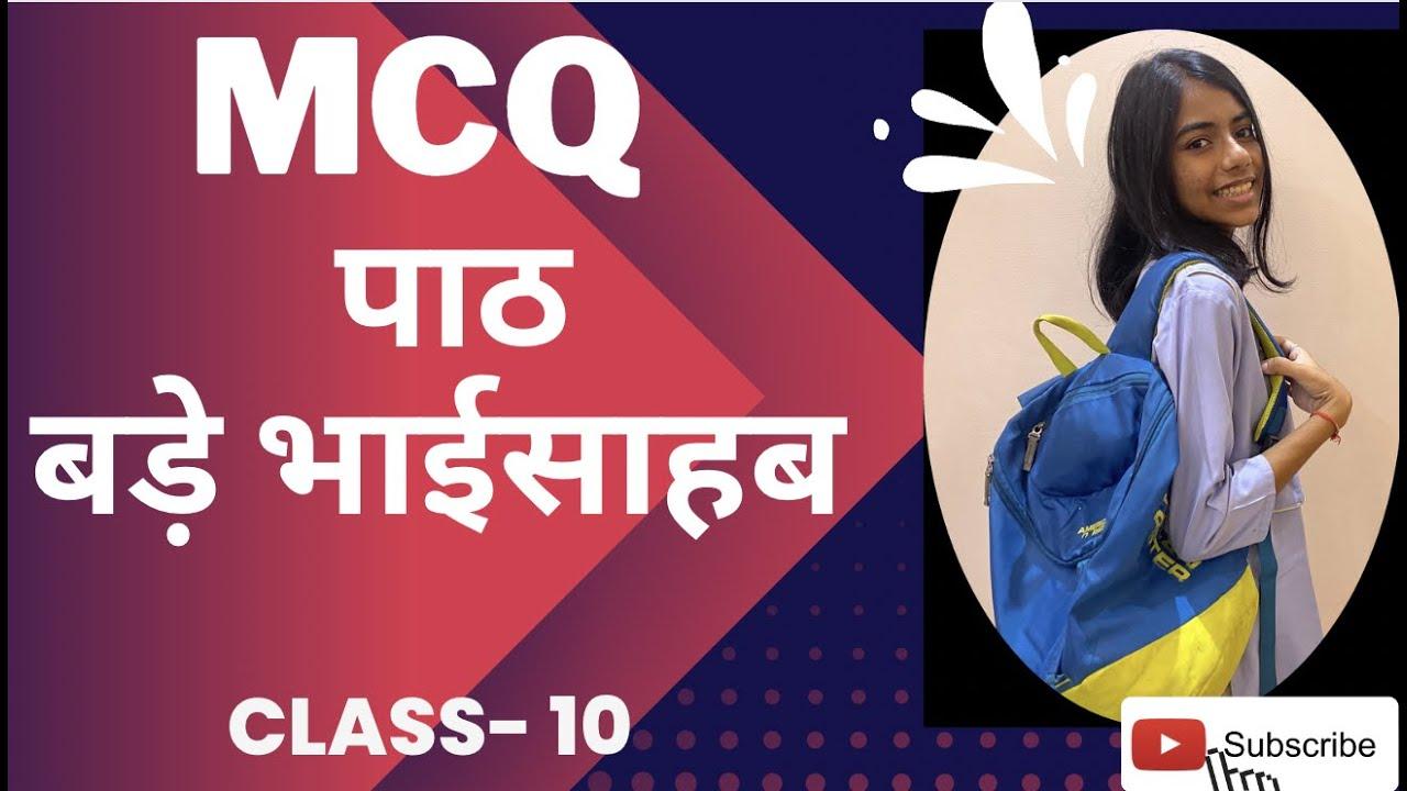 Download Bade Bhai Sahab MCQ बड़े भाई साहब MCQ Class 10 Sparsh Hindi Chapter 1 MCQ