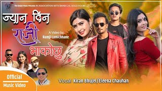 Jyan Dina Raji Bhako Chhu | Sudhir Shrestha | Eleena Chauhan | Kiran Bhujel | Garima | Juna | Arjun