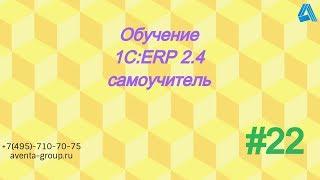 1С:ERP 2.4. Урок 22. Претензии клиента. За 5 минут.