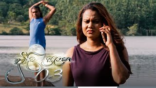 Duwili Sulanga   Episode 03 - (2021-05-21)   ITN Thumbnail