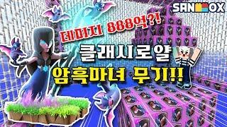 데미지 888억 클래시로얄 암흑마녀무기! 암흑마녀 럭키블럭감옥?!  마인크래프트 Minecraft Lucky Block Prison -