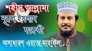 শহীদ আল্লামা নুরুল ইসলাম ফারুকি'র অসাধারণ ওয়াজ মাহফিল | Azmir Recording | 2017 |