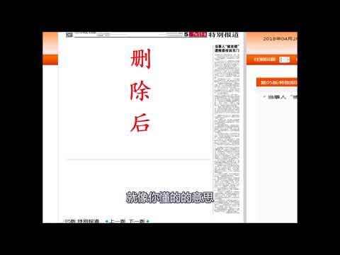 """疑《中国青年报》""""开天窗""""声援北大岳昕"""