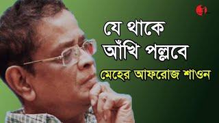 যে থাকে আঁখি পল্লবে | Je Thake Akhi Pollobe | Meher Afroz Shawon | Song Of Humayun Ahmed | IAV