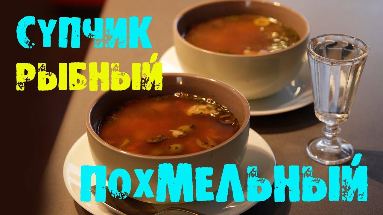 Похмельный Супчик на 1-е Января, Актуально категорически!!! Помоги другу, поделись рецептом :)