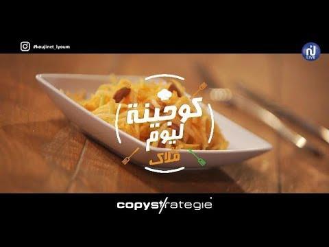 Spaghettis à la bolognaise،Salade marocaine- Coujinet Lyoum Ep 93