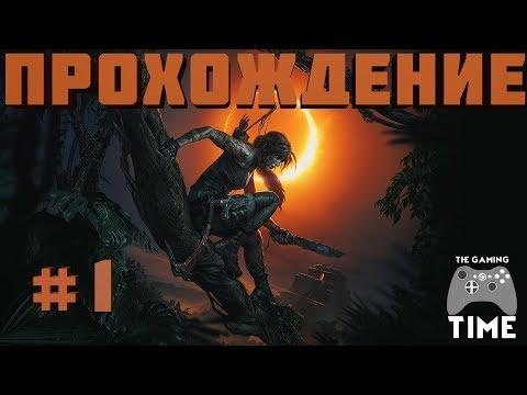 Начало прохождение Shadow of the Tomb Raider (часть 1) (Pandorik)