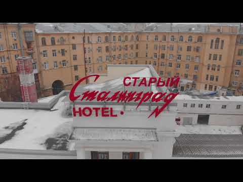 "The Hotel ""Old Stalingrad"" Volgograd \ Гостиница «Старый Сталинград» Волгоград."