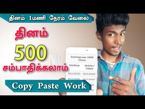How to earn money online in Tamil || copy Paste Work online job | Box Tamil